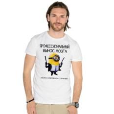 Мужская футболка Профессиональный вынос мозга