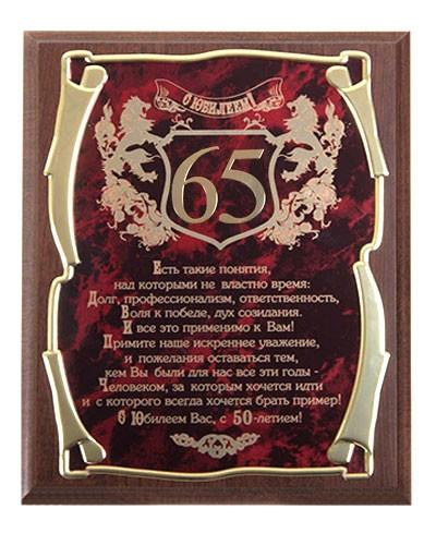 Панно С юбилеем 65 лет