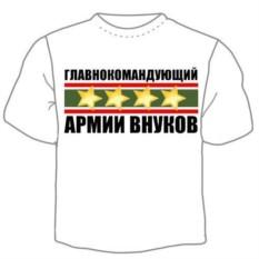 Мужская футболка Главнокомандующий армии внуков