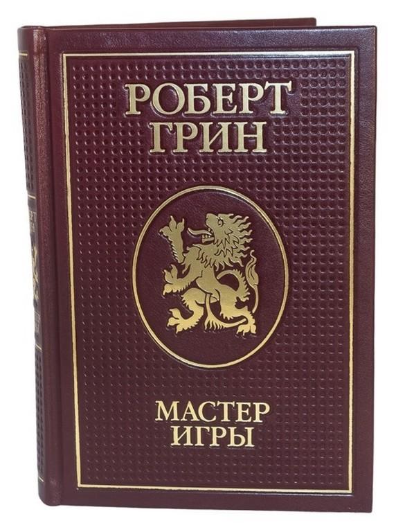 Книга Роберт Грин. Мастер Игры