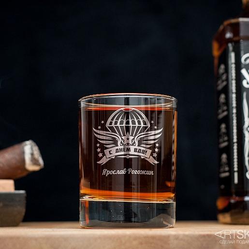 Именной стакан для виски С Днём ВДВ!