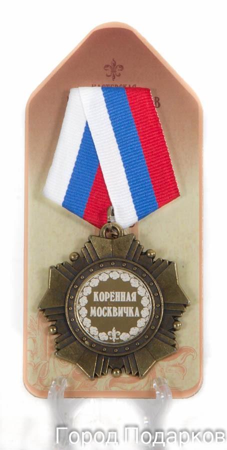 Подарочный орден Коренная москвичка!
