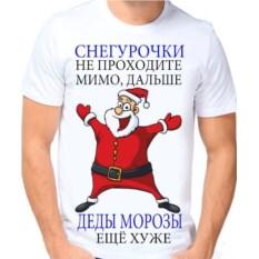 Мужская футболка Снегурочки не проходите мимо