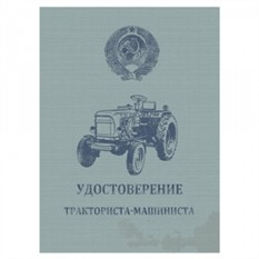 Обложка на автодокументы Тракторист