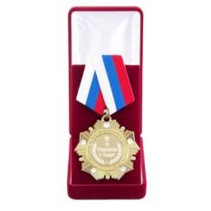 Подарочный орден За трудолюбие и талант (белые стразы)