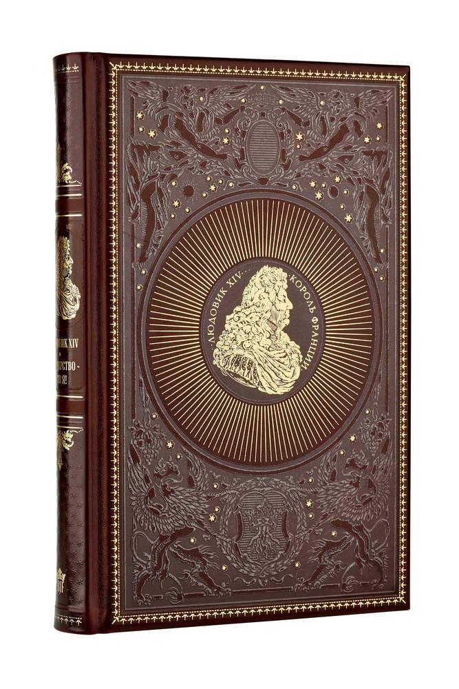 Книга Людовик XIV. Государство – это я