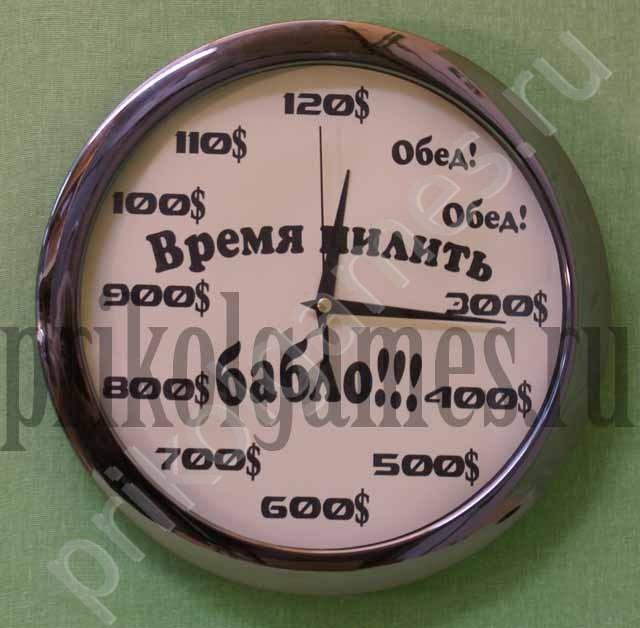 Часы с прикольным девизом Время пилить бабло!