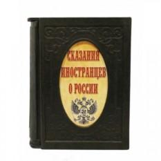 Книга Сказания иностранцев о России