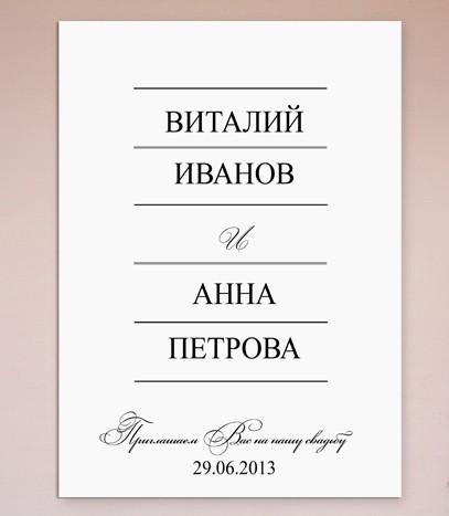 Пригласительные на свадьбу №19