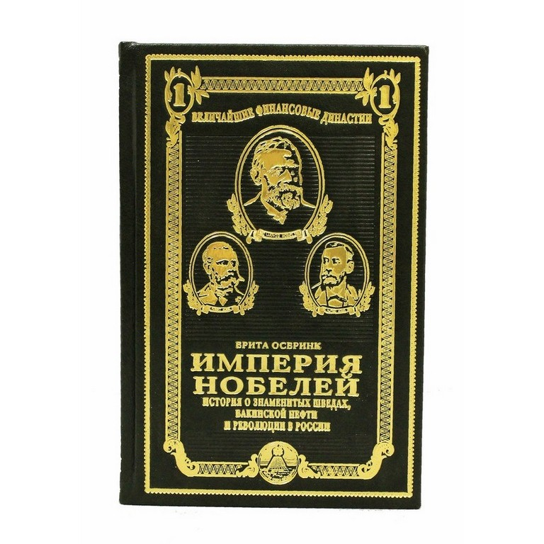 Подарочное издание Брита Осбринк. Империя Нобелей
