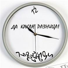 Часы для влюблённых «Да какая разница!»