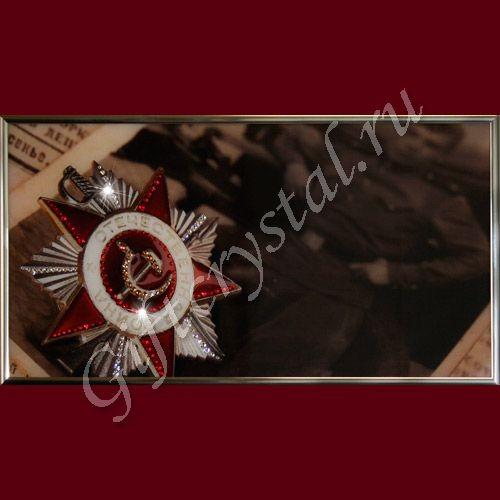 Картина с кристаллами Swarovski Орден Отечественной Войны