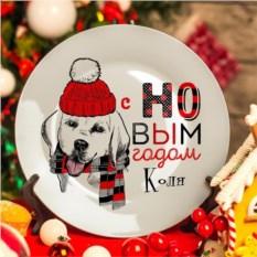 Новогодняя тарелка с вашим текстом Подарок в год собаки