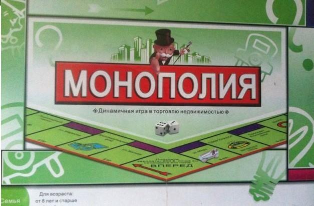 Монополия классическая (Hasbro)