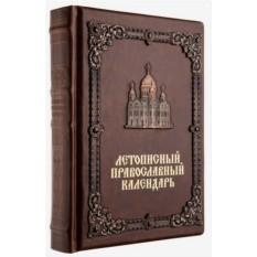 Летописный православный календарь (в шкатулке)