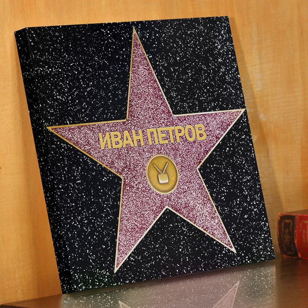 Персональная Звезда Славы на Холсте