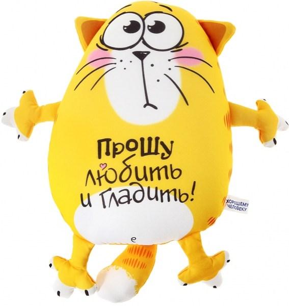 Антистрессовый кот Прошу любить и гладить!