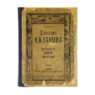 Записная книжка «Казанова»