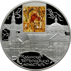 Казанский Богородский монастырь, серебро, 25 руб.