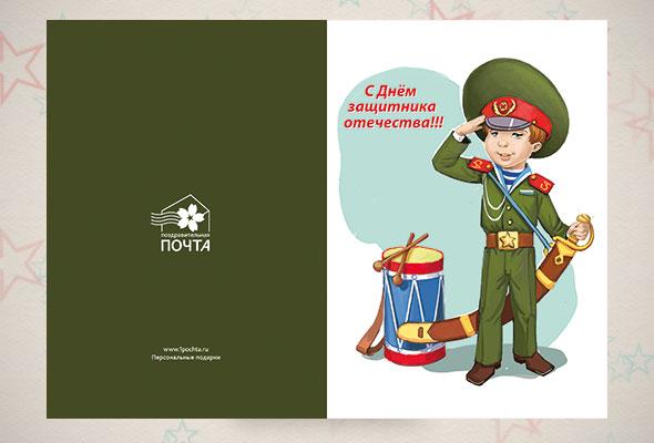 Поздравительная открытка «Честь имею №2»