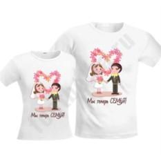 Свадебные футболки Теперь мы семья!