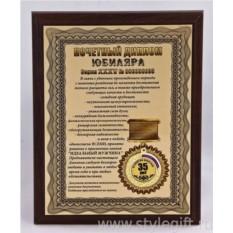 Плакетка Почетный диплом юбиляра. 35 лет