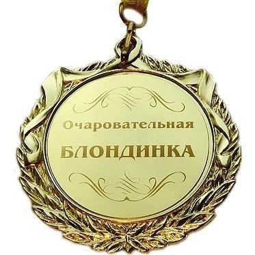 Медаль Очаровательная блондинка
