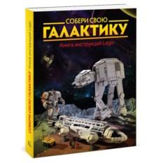 Книга-инструкция Lego «Собери свою галактику»