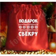 Подарочный мешочек Подарок свекру
