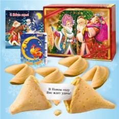 Большой набор с печеньем с предсказаниями от Деда Мороза