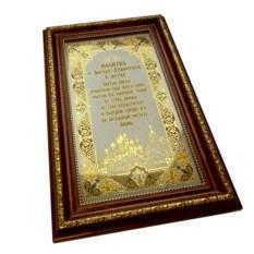 Гравюра Молитва к Ангелу-Хранителю о детях