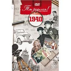 Dvd-открытка Ты родился! 1940 год