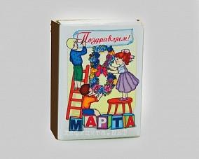 Спички сувенирные «Поздравляем с 8 марта!»