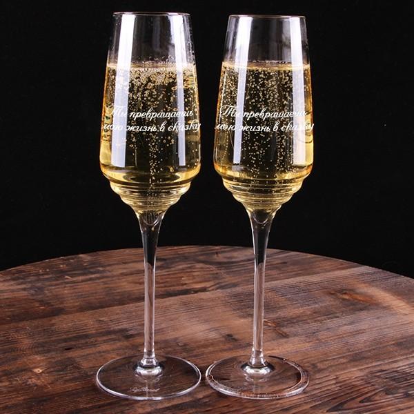 Пара бокалов для шампанского  «Шампань»