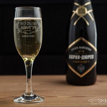 Бокал для шампанского Настоящему другу