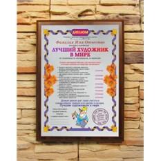 Подарочный диплом Лучший художник в мире