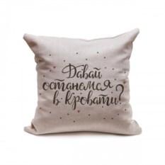 Декоративная подушка Давай останемся в кровати?