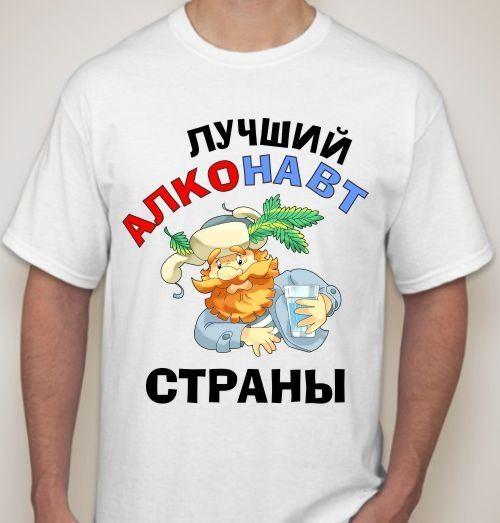 Мужская футболка Лучший алконавт страны
