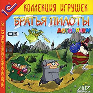 Компьютерная игра «Братья Пилоты. Догонялки»