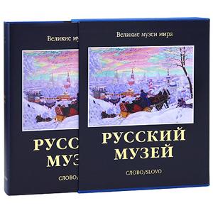 Книга «Русский музей»
