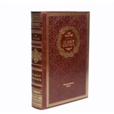 Книга Лев Толстой Не могу молчать. Философская проза