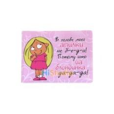 Обложка для студенческого билета Йа блондинка