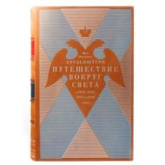Книга Иван Крузенштерн. Путешествие вокруг света