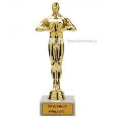 Кубок-статуэтка Оскар. За взятие Юбилея