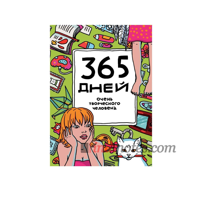 Ежедневник «365 дней очень творческого человека» Франк Я.