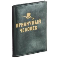 Обложка для паспорта Приличный человек