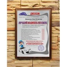 Подарочный диплом Лучший водитель на свете