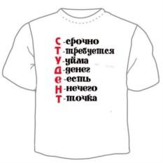 Мужская футболка Студент