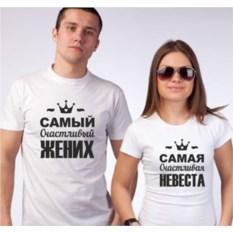 Свадебные футболки Самый счастливый жених и невеста