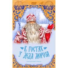 DVD-открытка «В гостях у деда Мороза»